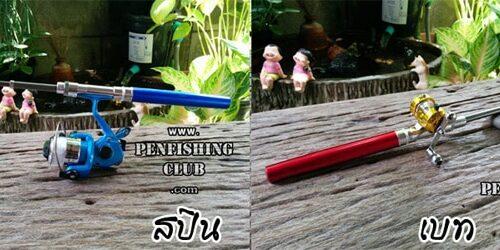เบ็ดปากกา-สปิน-เบท